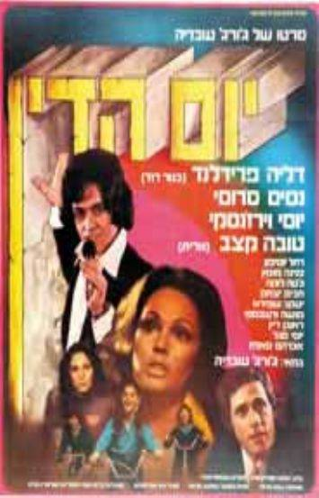 Fig. 1: Poster for JUDGMENT DAY (George Obadiah, Israel 1974).